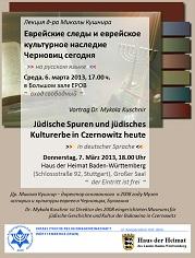 06.03.2013, 17.00 Uhr - Vortrag Dr. Kuschnir: Jüdische Spuren und jüdisches Kulturerbe in Czernowitz heute