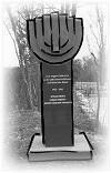 1933 - 1945  Zum ewigen Gedenken an die jüdischen Gefallenen und Opfer der Shoah