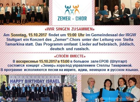 Konzert des ZEMER-Chors am Sonntag, 15.10.2017, 15.00 Uhr, Gemeindesaal