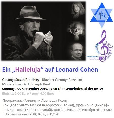 """Sonntag, 22. September 2019, 17:00 Uhr Gemeindesaal der IRGW - Ein """"Halleluja"""" auf Leonard Cohen - Gesang: Susan Borofsky, Klavier: Yaromyr Bozenko, Moderation: Dr. L. Joseph Heid - ???????????, 22 ???????? 2019, 17.00 ?. ??????? ??? ???? - ?????????: «???????» ???????? ?????. - ??????? ? ???????? ????? ???????? (?????), ?????? ??????? (?-??), ??. ????? ???? (???????)."""