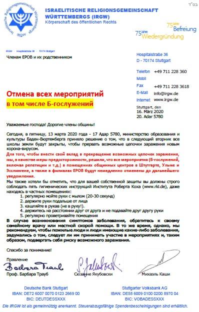 Absage sämtlicher Veranstaltungen - Russisch